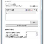 アプリの設定ダイアログから翻訳メモリタブを選択